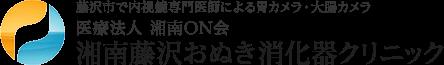 藤沢市で内視鏡専門医師による胃カメラ・大腸カメラ湘南藤沢おぬき消化器クリニック